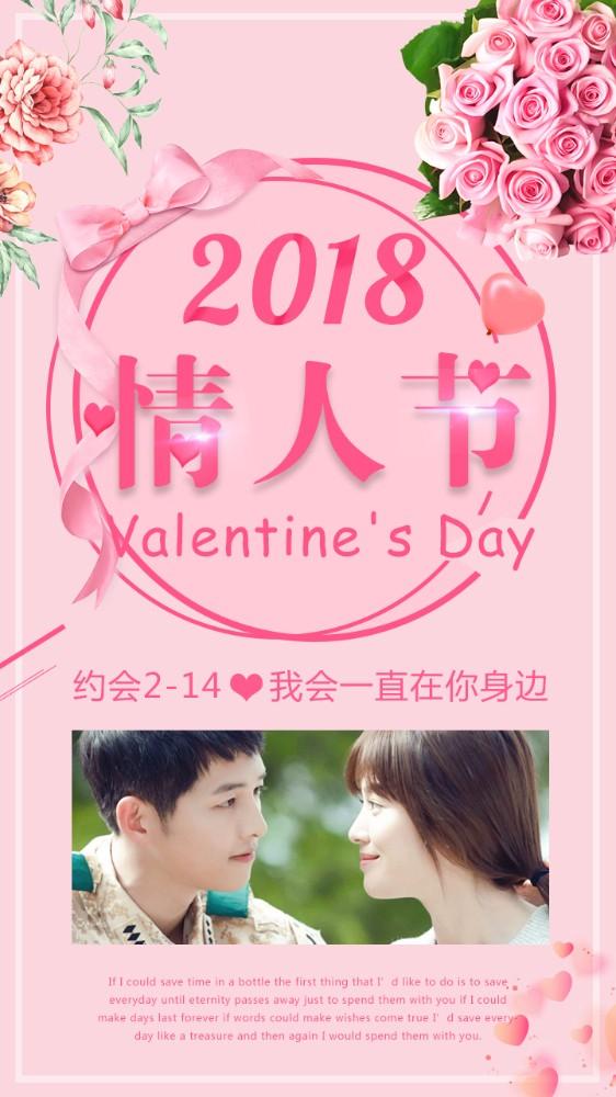 2018情人节结婚海报