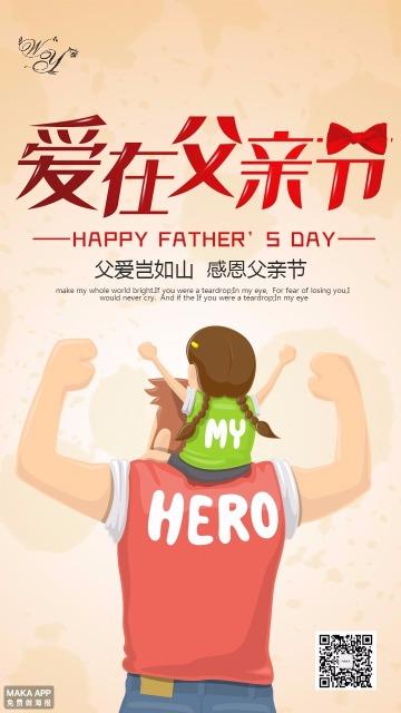 卡通爱在父亲节宣传推广促销海报