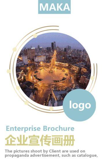 企业画册商务风企业通用宣传画册H5