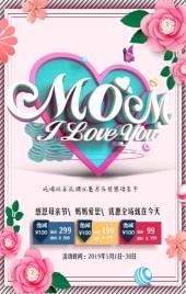 时尚温馨母亲节商家节日促销H5活动模板
