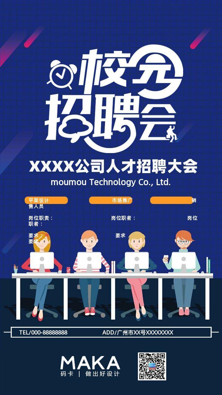 蓝紫色简约校园招聘宣传海报