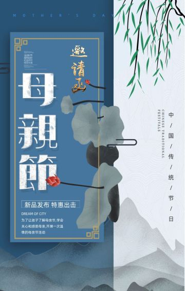 水墨风格中国风蓝色母亲节邀请函