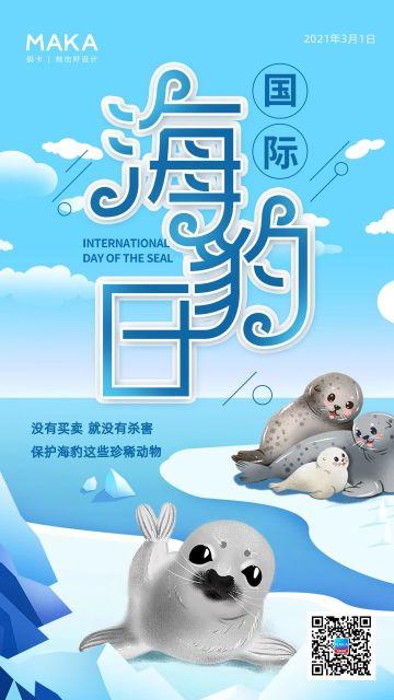 蓝色卡通风格国际海豹日公益宣传海报