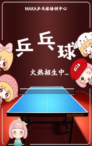 儿童乒乓球招生培训