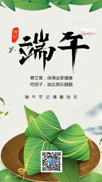 绿色简约中国风端午节祝福贺卡海报