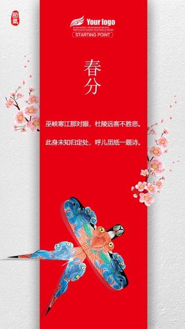 扁平风春分二十四节气简约创意宣传海报