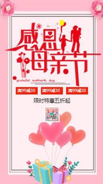 清新文艺店铺母亲节促销活动宣传视频