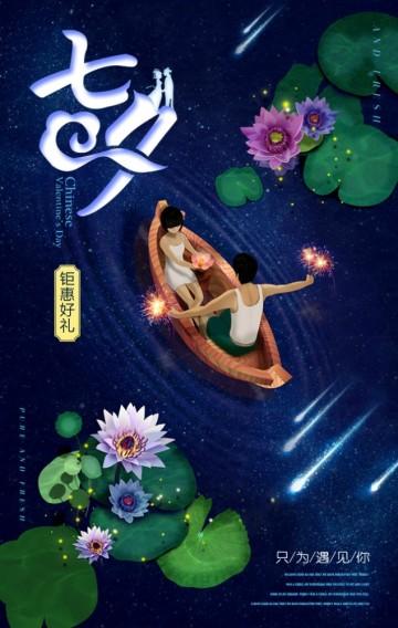 七夕节活动主题产品促销宣传