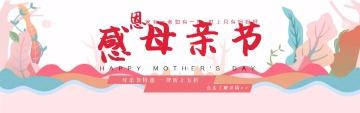 感恩母亲节简约大气互联网各行业宣传促销电商banner