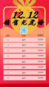 双十二销售龙虎榜排名榜榜单海报