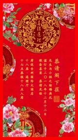 喜结良缘婚礼邀请函红色新中式喜帖