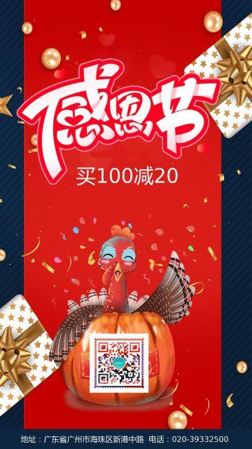 感恩节活动宣传红色手机海报
