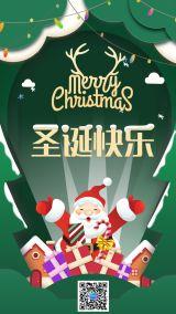 免费可爱卡通手绘圣诞节活动节日祝福企业个人通用宣传手机海报