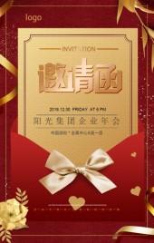 红色传统中国风活动年会展会晚会邀请函请柬