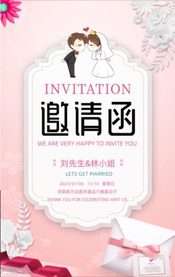 粉色浪漫婚礼邀请函可替换照片结婚请柬H5
