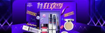 双十一美妆护肤活动宣传海报