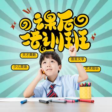 中小学课业辅导秋季班招生视频