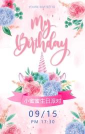 浪漫手绘女朋友生日邀请函生日祝福H5