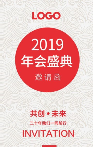 年会邀请函  2018中国红年会盛典邀请
