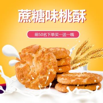 桃酥饼干百货零售食品促销简约清新电商商品主图