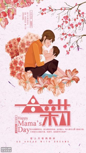 橙色浪漫母亲节宣传促销海报