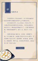 黄色中国风复古冬至节气日签翻页H5