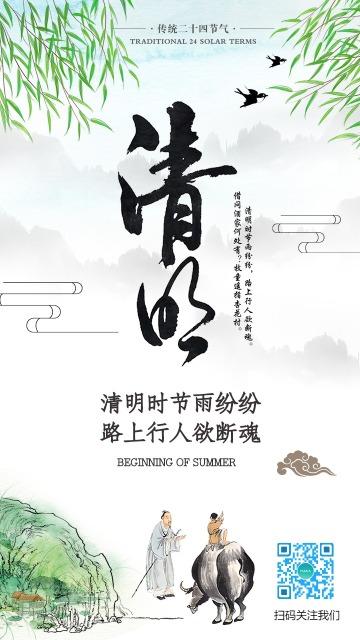 清明节企业节日贺卡海报