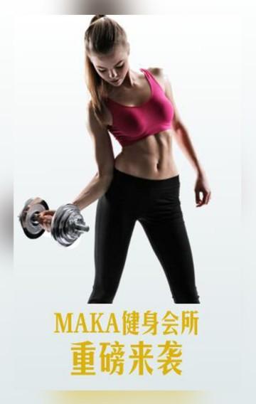 卓·DESIGN/通用健身房开业活动促销推广宣传健身会所俱乐部健身设备  七夕白色520表白圣诞节情