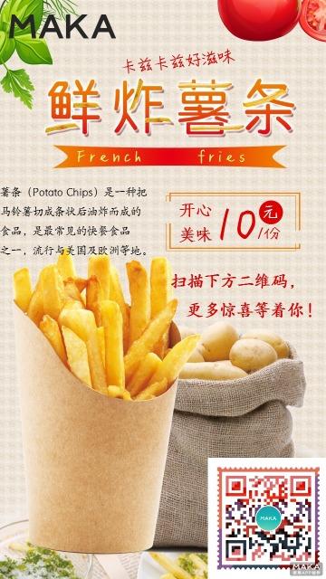 (13)现炸薯条特惠惊喜送好礼宣传海报