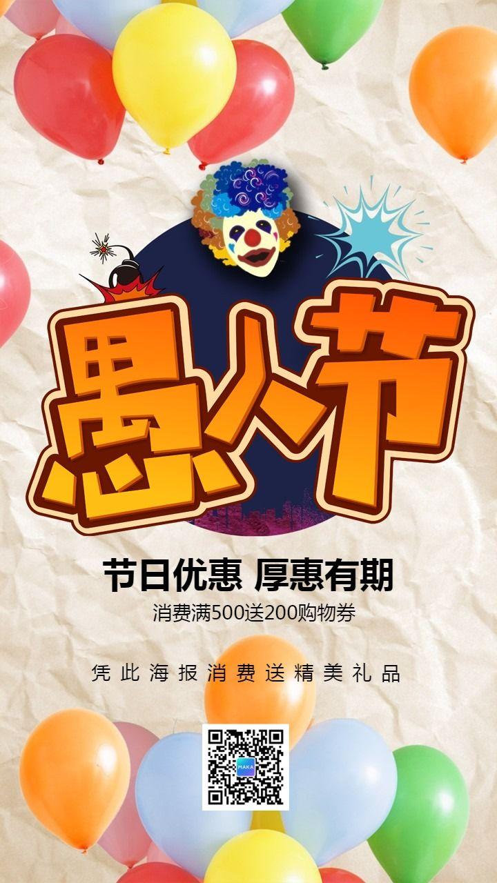 愚人节简约卡通商家促销活动宣传海报