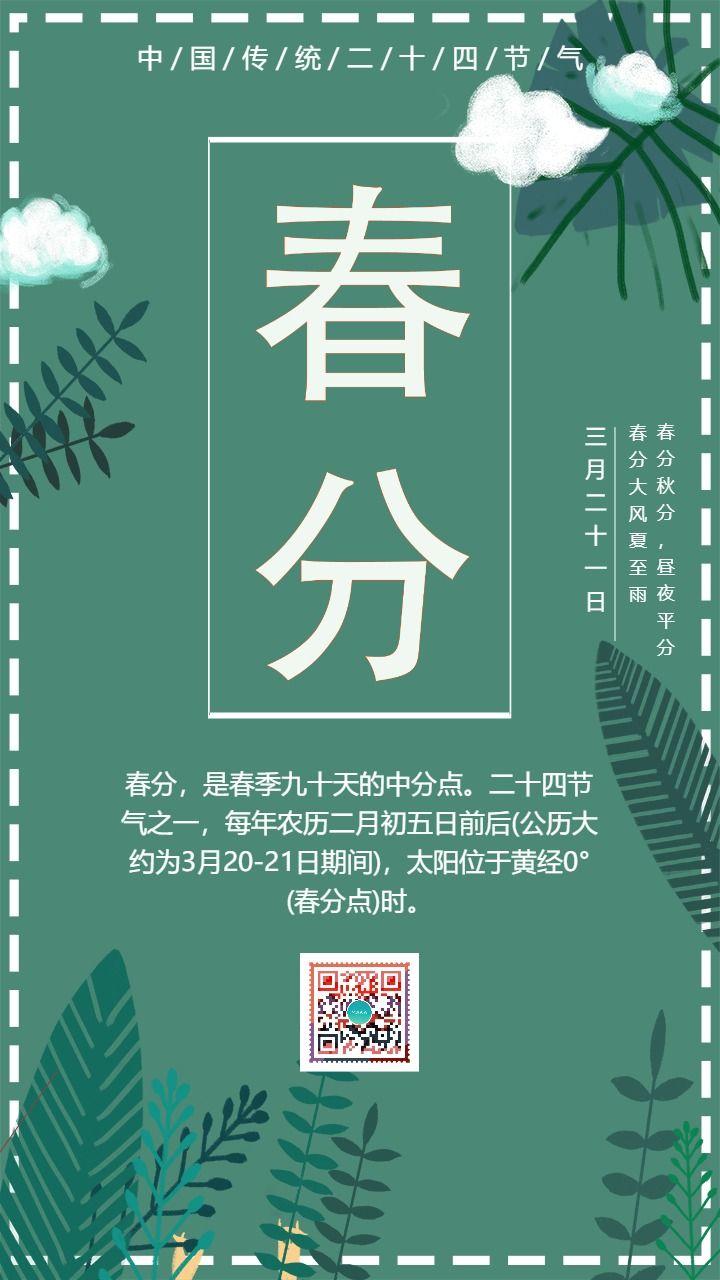 绿色清新文艺中国传统二十四节气之春分知识普及宣传海报