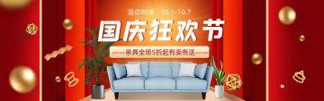 红色喜庆电商家具国庆节十一促销banner