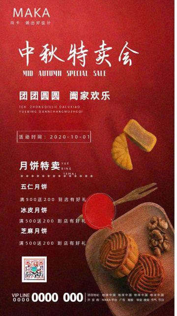 红色简约大气中秋佳节月饼促销商家宣传手机海报