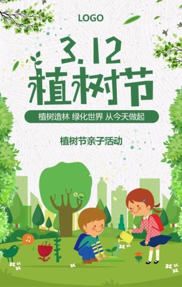 植树节亲子活动312幼儿园植树学校植树公司公益宣传