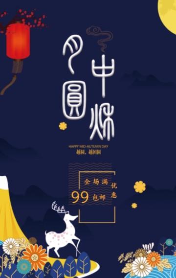 中秋节电商促销