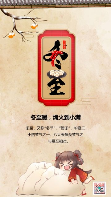 棕色简约大气中国传统二十四节气之冬至知识普及宣传海报