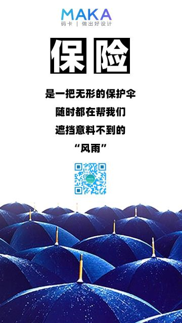 雨伞保险理念宣传海报模板