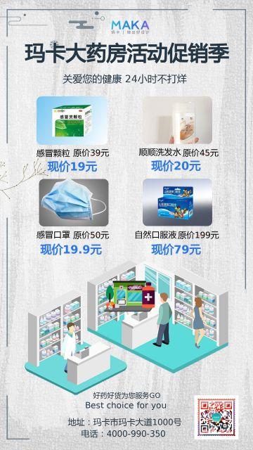简介卡通医疗行业大药房活动促销宣传介绍海报