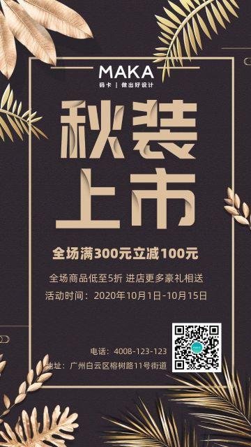 金色唯美秋季上新促销活动手机海报模板