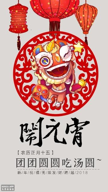 中国风红色喜庆闹元宵轻轻海报模板
