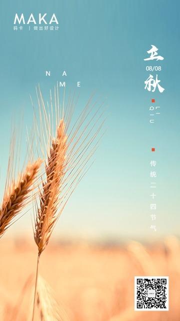 文艺自然立秋二十四节气宣传海报