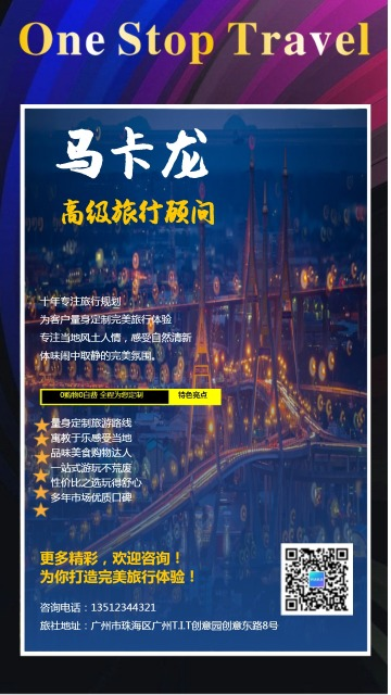 炫酷风旅行导游个人介绍微信朋友圈社交名片
