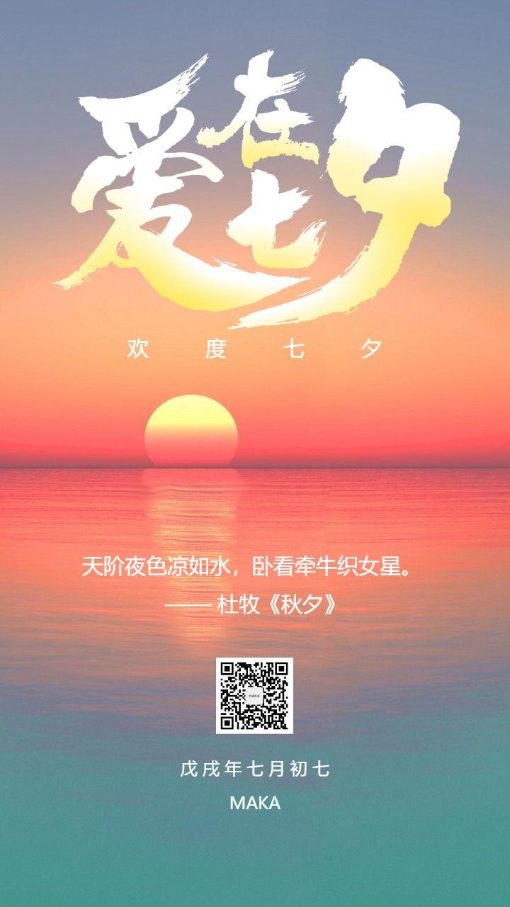 七夕浪漫情缘七夕节七夕缘