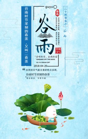 清新文艺二十四节气谷雨习俗宣传企业宣传