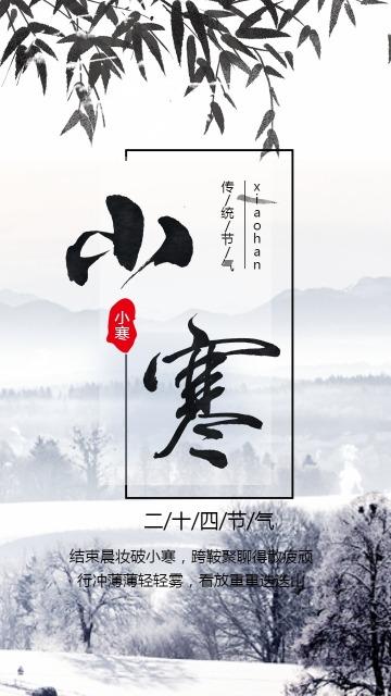 简约清新二十四节气小寒海报