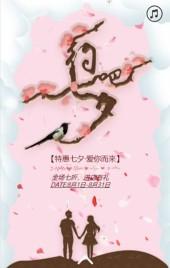 七夕粉色唯美浪漫店铺产品促销宣传H5