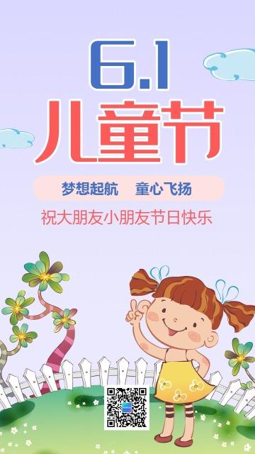 六一儿童节通用节日祝福贺卡促销手机版宣传海报