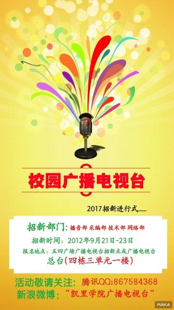 广播电台  娱乐节目 校园广播 宣传海报