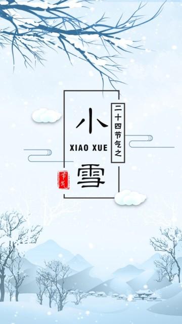 二十四节气之小雪节气科普养生宣传祝福素雅风格视频