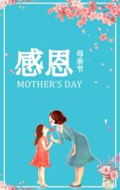 小清新母亲节通用促销活动宣传